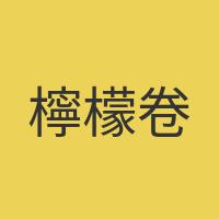 檸檬卷 Janet