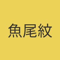 魚尾紋導演