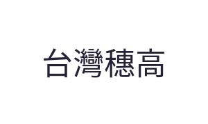台灣穗高科技股份有限公司
